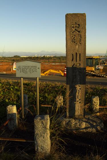 川俣関所跡