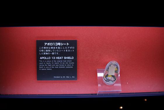 アポロ13号