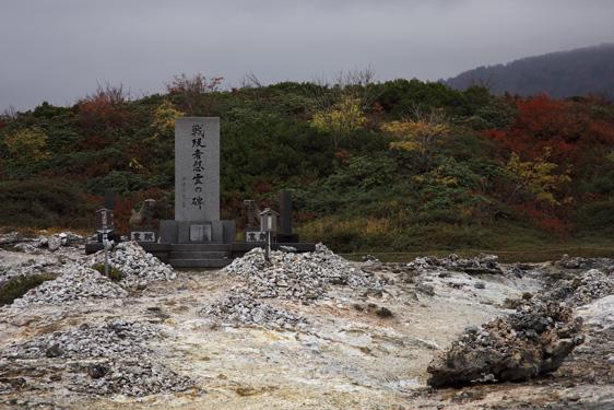 戦没者慰霊の碑