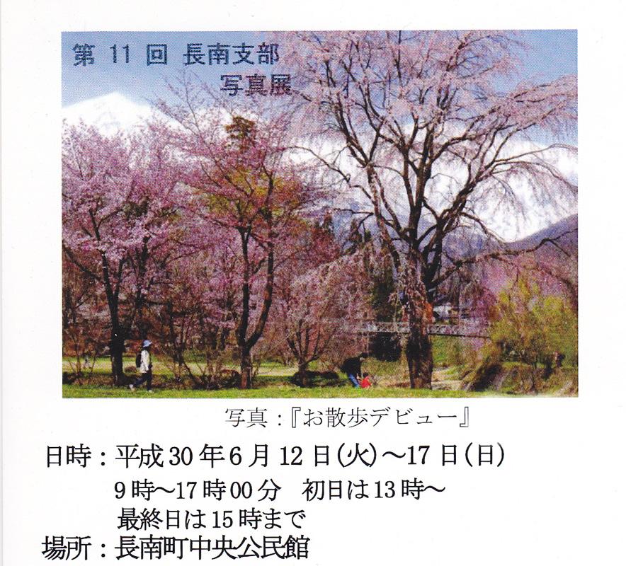 全日本写真連盟長南支部